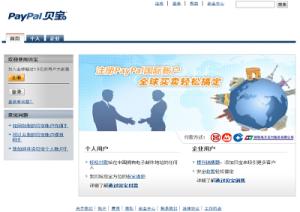 paypal-china-screenshot